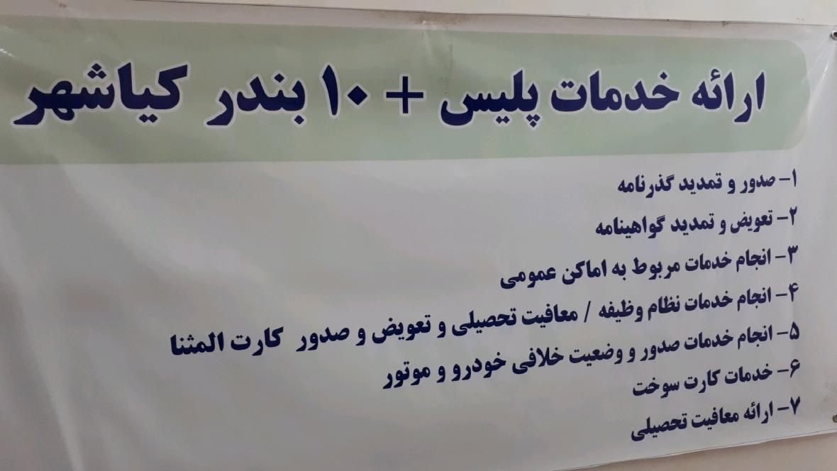 افتتاح دفتر خدمات الکترونیک پلیس در کیاشهر