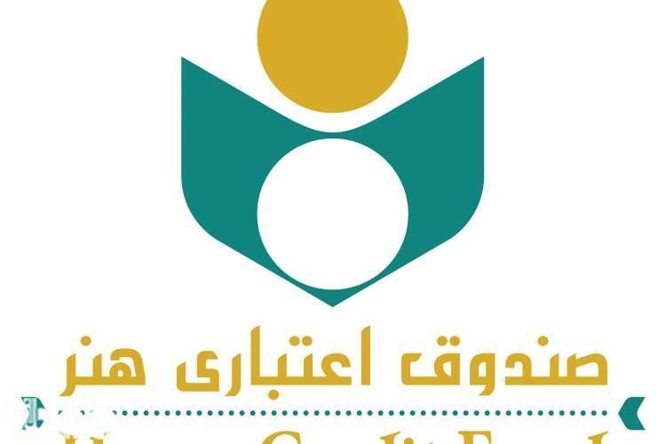 عضویت بیش از 9100 نفر از اهالی قلم در صندوق اعتباری هنر